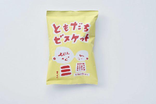 「ともだちビスケット」パッケージデザイン&イラスト/山本佐太郎商店