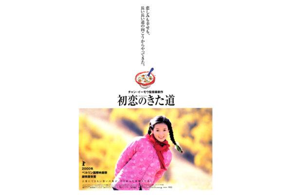 初恋のきた道/映画ポスター