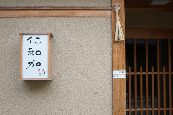 京都・小料理屋  「仁和加」ロゴ制作 2015年5月