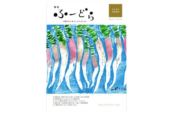 ふーどら(PR誌)表紙 技法:消しゴム版画 2013年3月