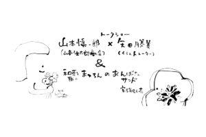 「矢田勝美の大空のしたで大地のおやつ展」2018.4.6→5.9/告知ビジュアル