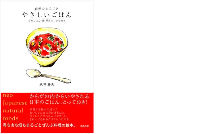 初の著書本「自然をまるごとやさしいごはん」2004年2月29日発売!
