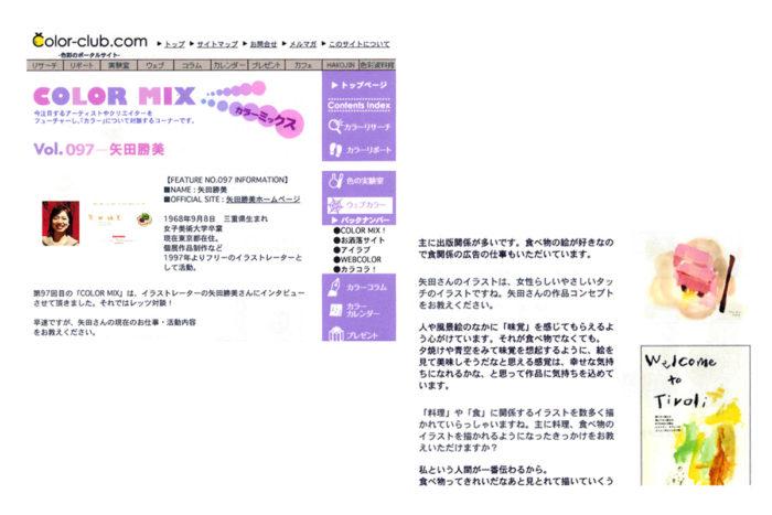 COLER MIX vol.097 取材
