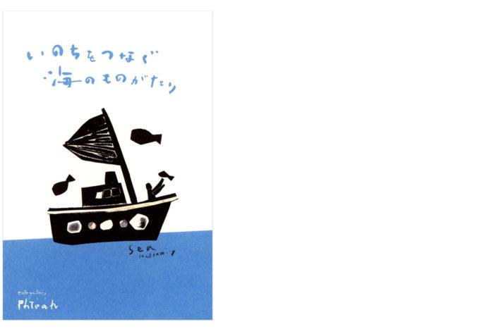 『いのちをつなぐ海のものがたり』出版記念展/カフェギャラリー・プテア(大阪)