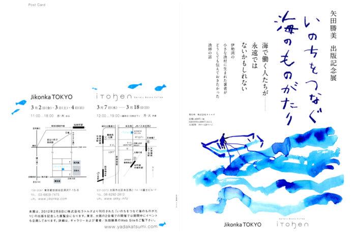 『いのちをつなぐ海のものがたり』出版記念展/jikonka TOKYO→いとへん