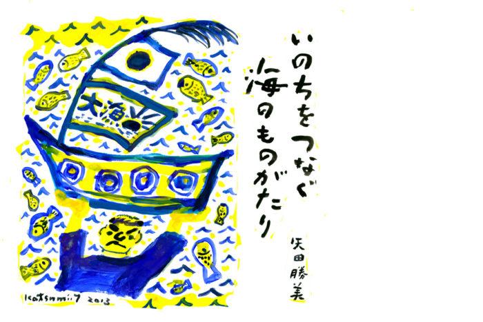 『いのちをつなぐ海のものがたり』出版記念展/ 志摩市歴史民俗資料館