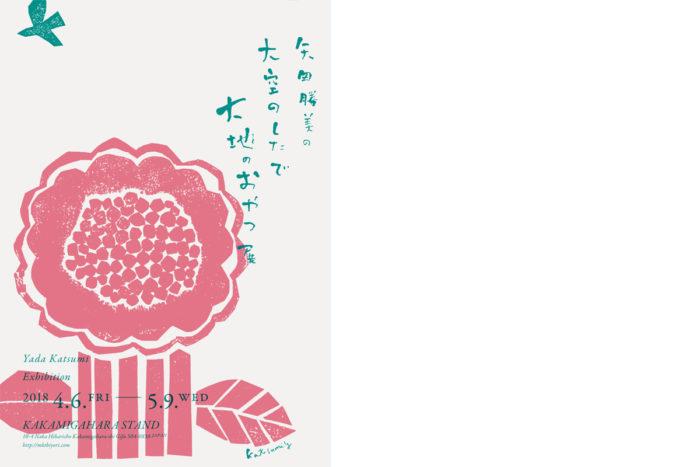 「矢田勝美の大空のしたで大地のおやつ展」2018.4.6→5.9
