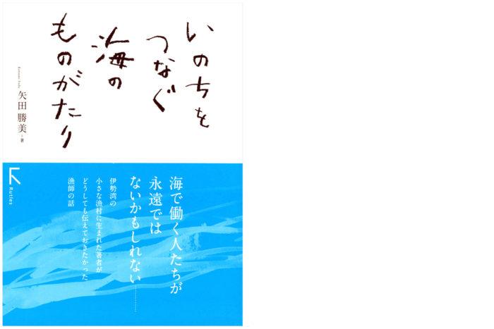 新刊著書『いのちをつなぐ海のものがたり』発売!