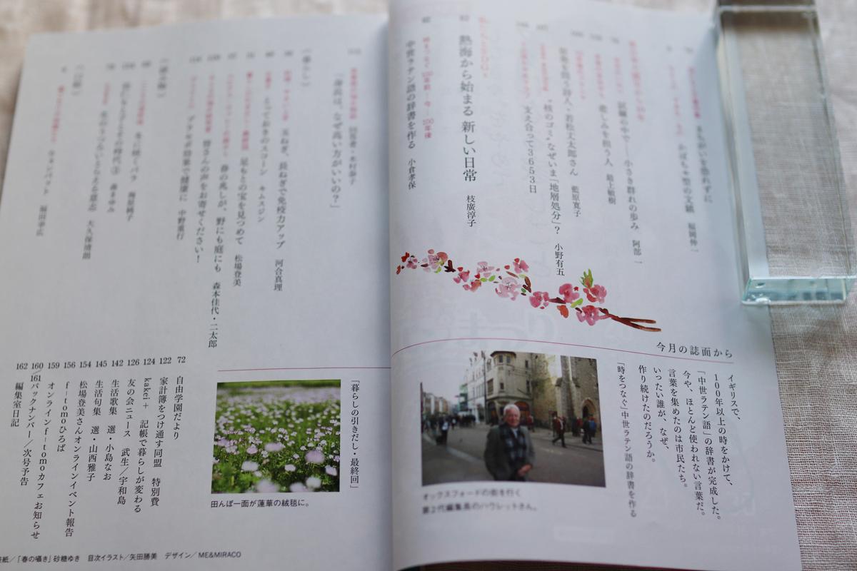雑誌『婦人之友』 2021年3月号 目次ページ連載