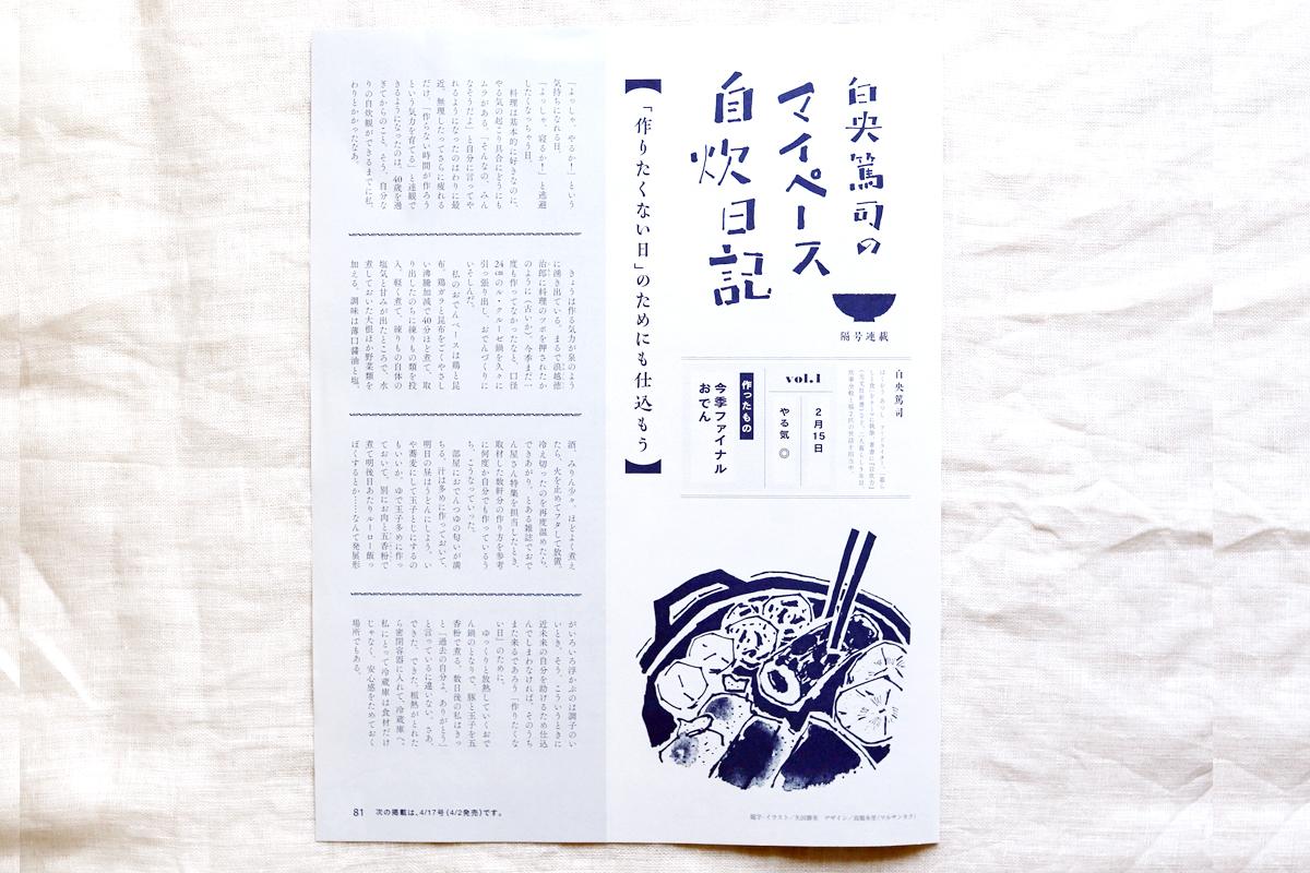 雑誌「オレンジページ」白央篤司氏・連載挿絵