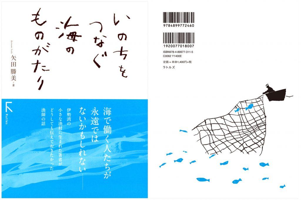 ▷『いのちをつなぐ海のものがたり』が、高校生「国語の教科書に掲載が決まりました。