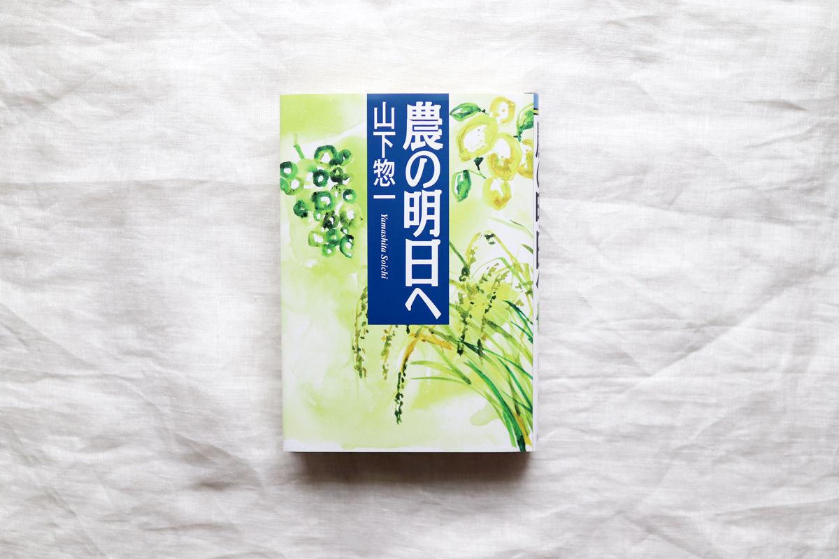 「農の明日へ」 山下惣一 著/装丁画担当(2021年7月)